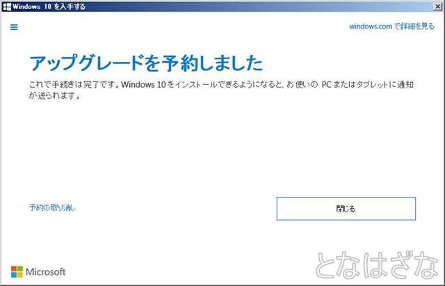 Get Windows 10 アプリ」 アップグレード予約、確認の表示