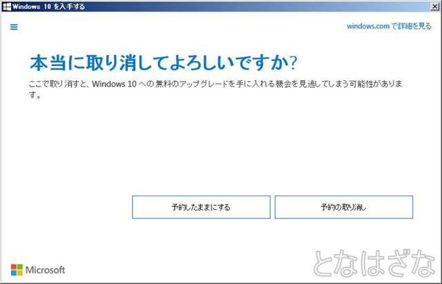 Get Windows 10 アプリ」 予約の取り消し