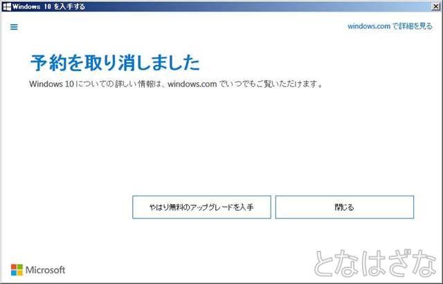 Get Windows 10 アプリ」 予約の取り消し完了