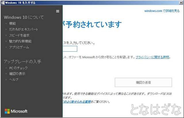 「Get Windows 10 アプリ」 メニュー