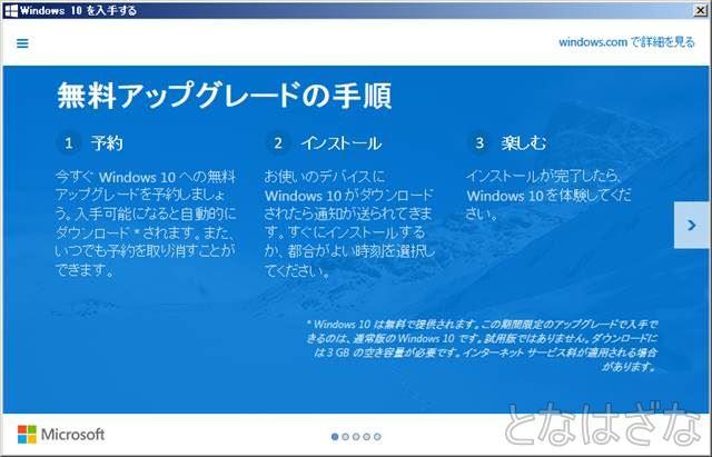 Windows10 無料アップグレードの手順