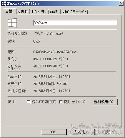 「Get Windows 10 アプリ」 GWX.exeのプロパティ