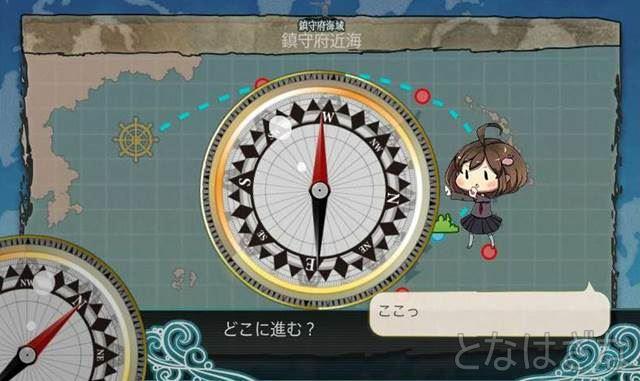 〈「第六駆逐隊」対潜哨戒を徹底なのです!〉 Eマス羅針盤の妖精さん