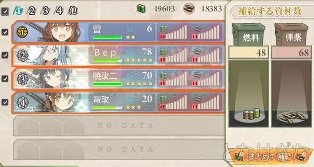 〈「第六駆逐隊」対潜哨戒を徹底なのです!〉 4戦分の燃料・弾薬消費