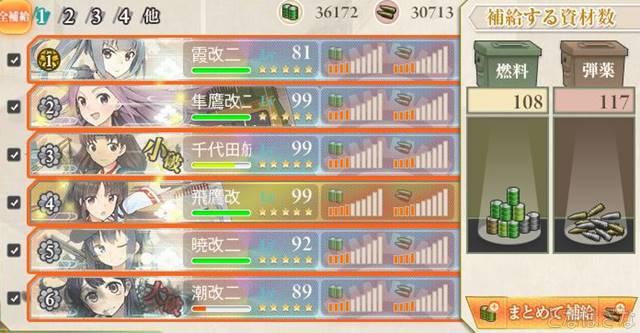 任務〈旗艦「霞」出撃!敵艦隊を撃滅せよ!〉 補給