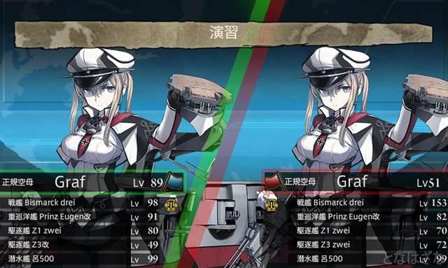ドイツ艦隊同士で演習!