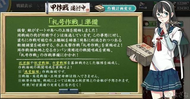 2016冬イベント E1 カンパン湾沖〈「礼号作戦」準備〉 大淀さんからの作戦説明