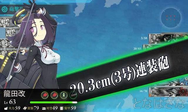 抜錨「第十八戦隊」 龍田