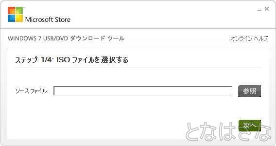Windows7 USB DVD ダウンロードツール ISOファイルを選択