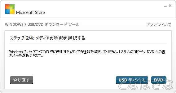 Windows7 USB DVD ダウンロードツール メディアの種類を選択