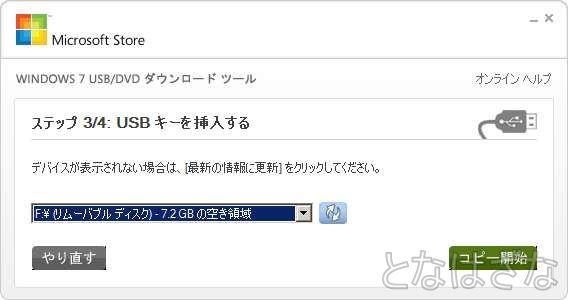 Windows7 USB DVD ダウンロードツール インストールするUSBを選択