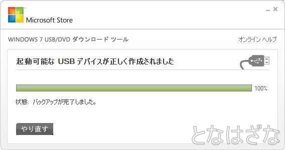 Windows7 USB DVD ダウンロードツール 作成完了