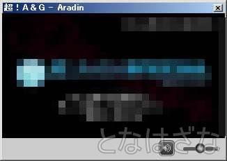 Aradin 超!A&G