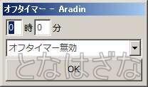 Aradin オフタイマー