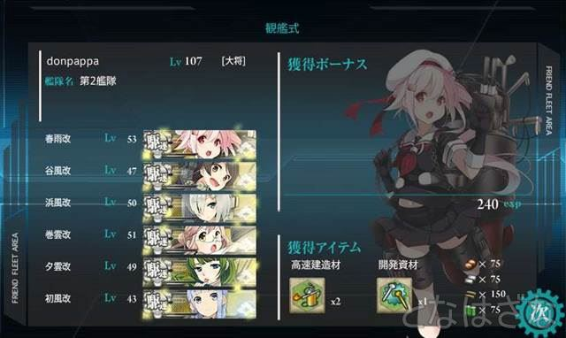 艦これ 遠征「観艦式」 帰投