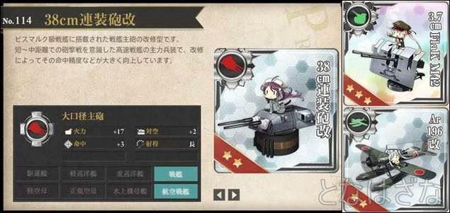 図鑑 38cm連装砲改 Ar196改 3.7cmFlaK_M42