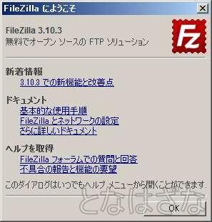 FileZilla 3.10.3