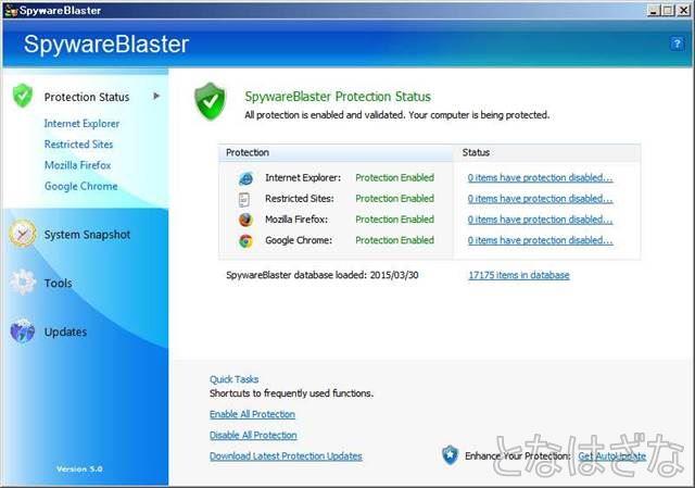 SpywareBlaster メイン画面 データベース更新後