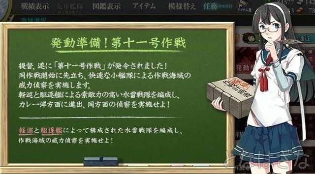 艦これ2015春イベント「発令!第十一号作戦 」 大淀さんからのE-1説明