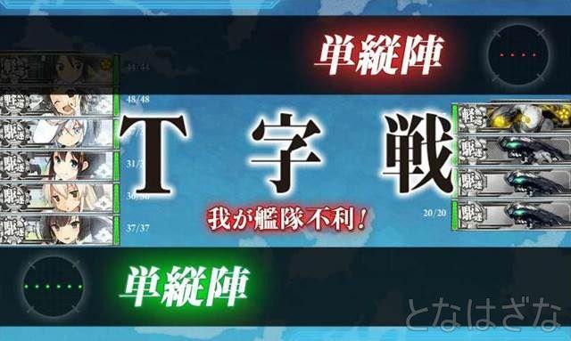 艦これ2015春イベント「発令!第十一号作戦 」 E-1カレー洋 初戦Aマス