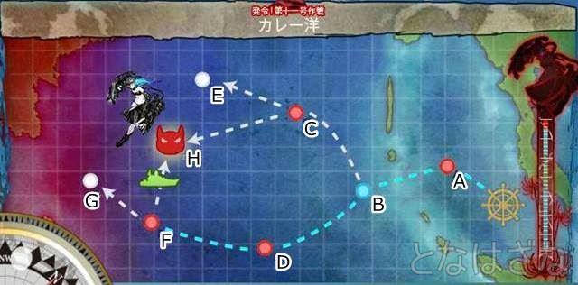 艦これ2015春イベント「発令!第十一号作戦 」 E-1カレー洋 マップ 海図