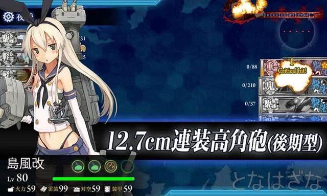 艦これ2015春イベント「発令!第十一号作戦 」 E-1カレー洋 島風でゲージ破壊