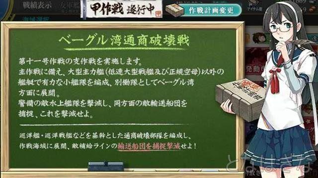 15春イベE-3 ベーグル湾通商破壊戦 大淀さんからの説明