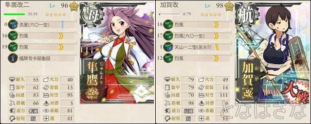 15夏イベE-3甲 艦攻の生存数