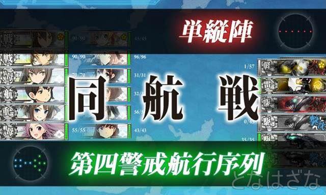 15夏イベE-3甲 初戦Cマス
