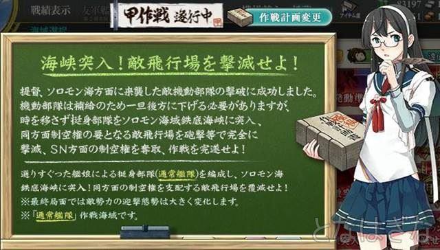 15夏イベE-4甲 大淀さんからの説明