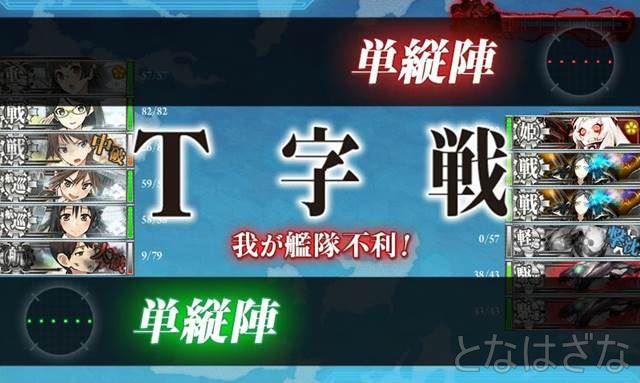 15夏イベE-4甲 最終形態ボスマスT字不利
