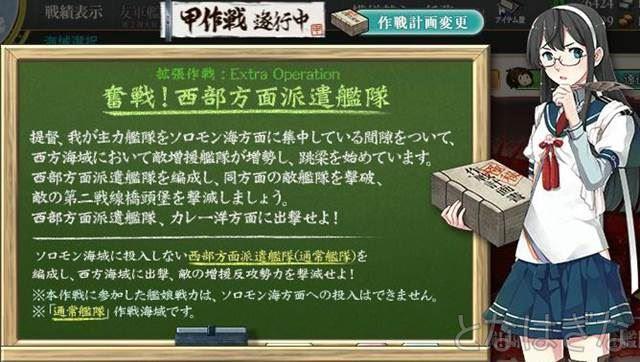 15夏イベE-5甲 大淀さんからの作戦説明