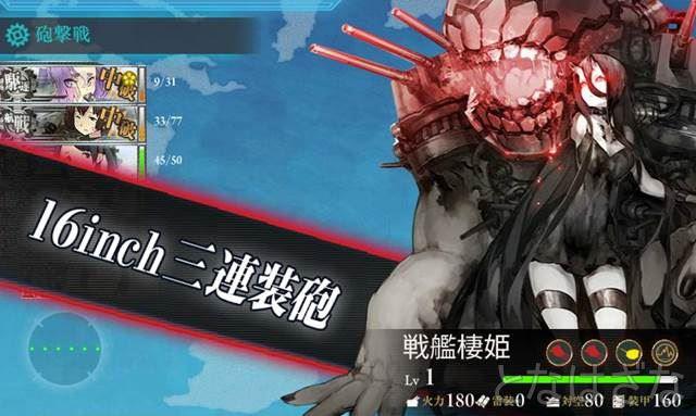 15夏イベE-5甲 西方海域戦線 カレー洋 ボス旗艦「戦艦棲姫」