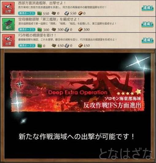 15夏イベE-5甲 E-6解放任務