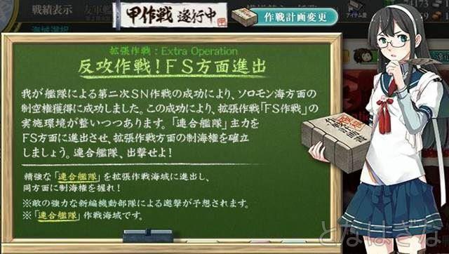 15夏イベE-6甲 大淀さんからの作戦説明