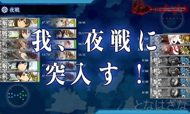 15夏イベE-6甲 最終形態ボス戦 夜戦突入!