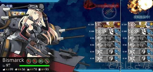 15夏イベE-6甲 最終形態ボス夜戦 ビスマルクで止め
