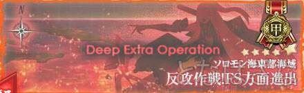 15夏イベE-6甲攻略完了