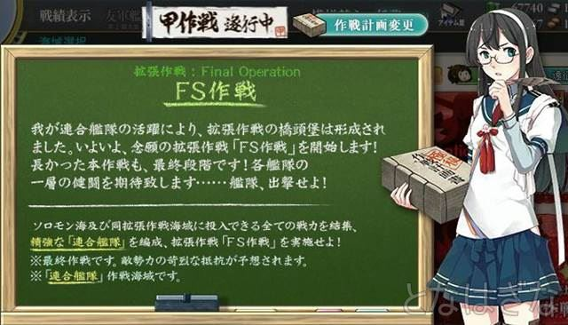 15夏イベE-7甲 大淀さんから最後の作戦説明