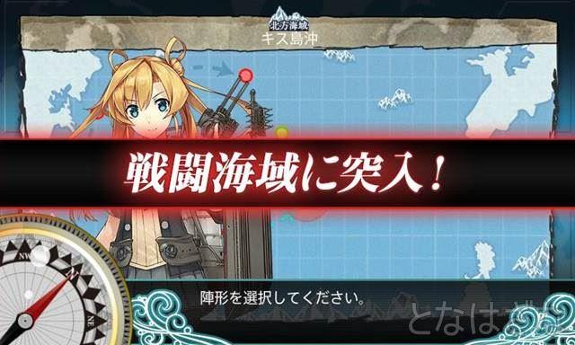 任務〈「第一水雷戦隊」北方ケ号作戦、再突入!〉 阿武隈改二