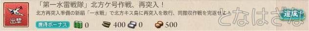 任務〈「第一水雷戦隊」北方ケ号作戦、再突入!〉 達成