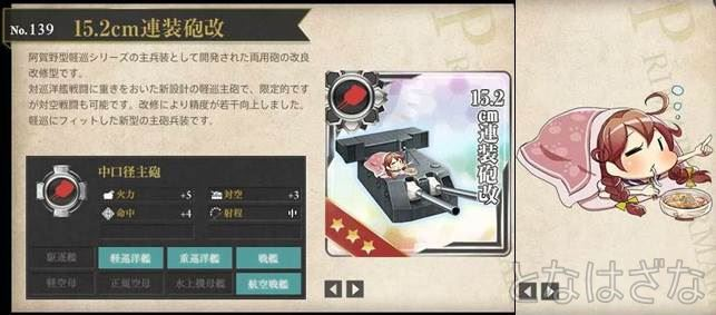 図鑑 15.2cm連装砲改