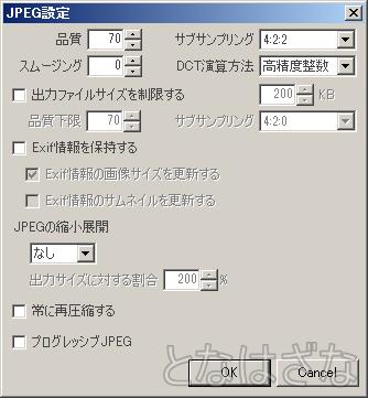Ralpha Image Resizer JPEG設定