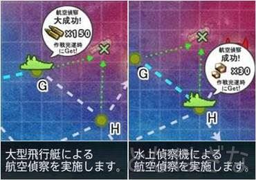 6-3 G/H資源獲得マス