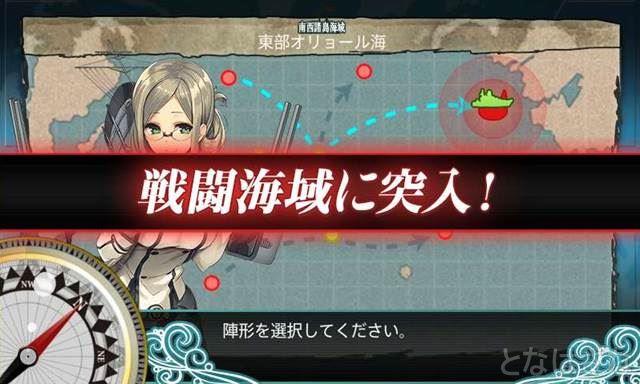 任務「式の準備!(最終)」 戦闘海域に突入!