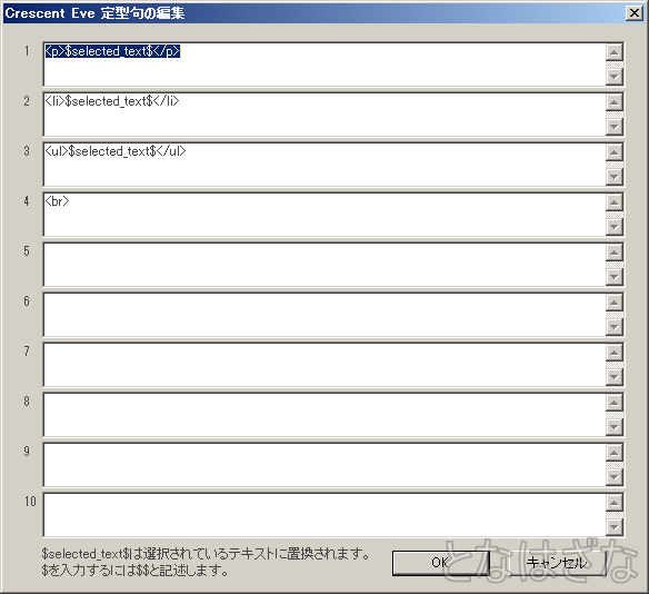 CrescentEve0.94 定型句の編集