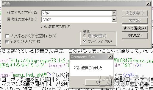 CrescentEve0.94 置換え
