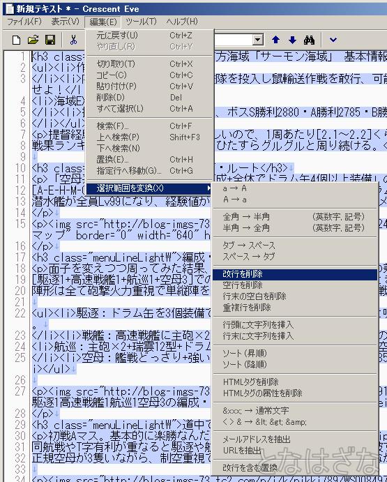 CrescentEve0.94 「選択範囲の変換」で改行を削除