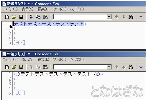 CrescentEve0.94 定型句の挿入