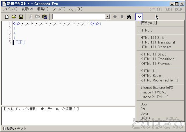 CrescentEve0.94 UI